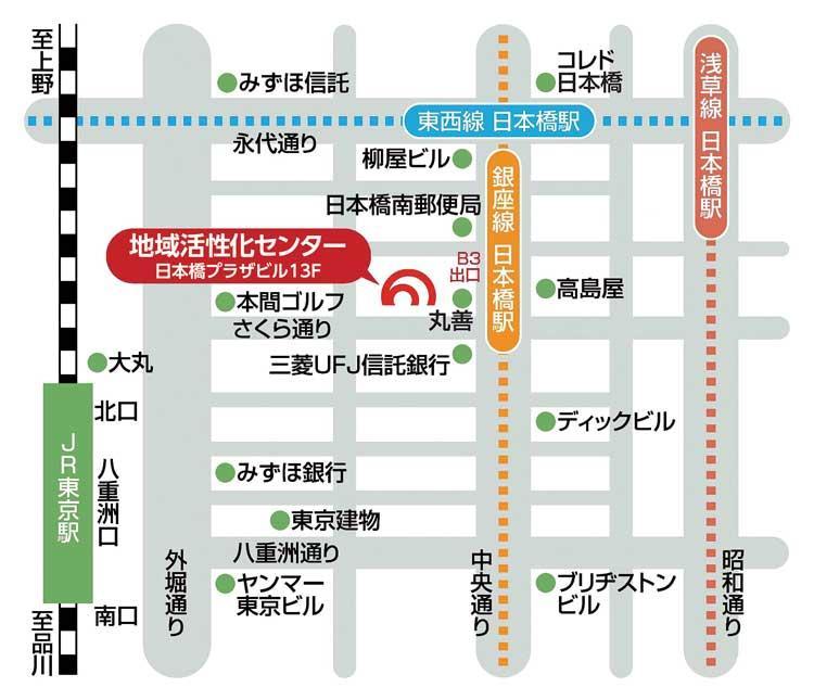 地域活性化センター 周辺地図