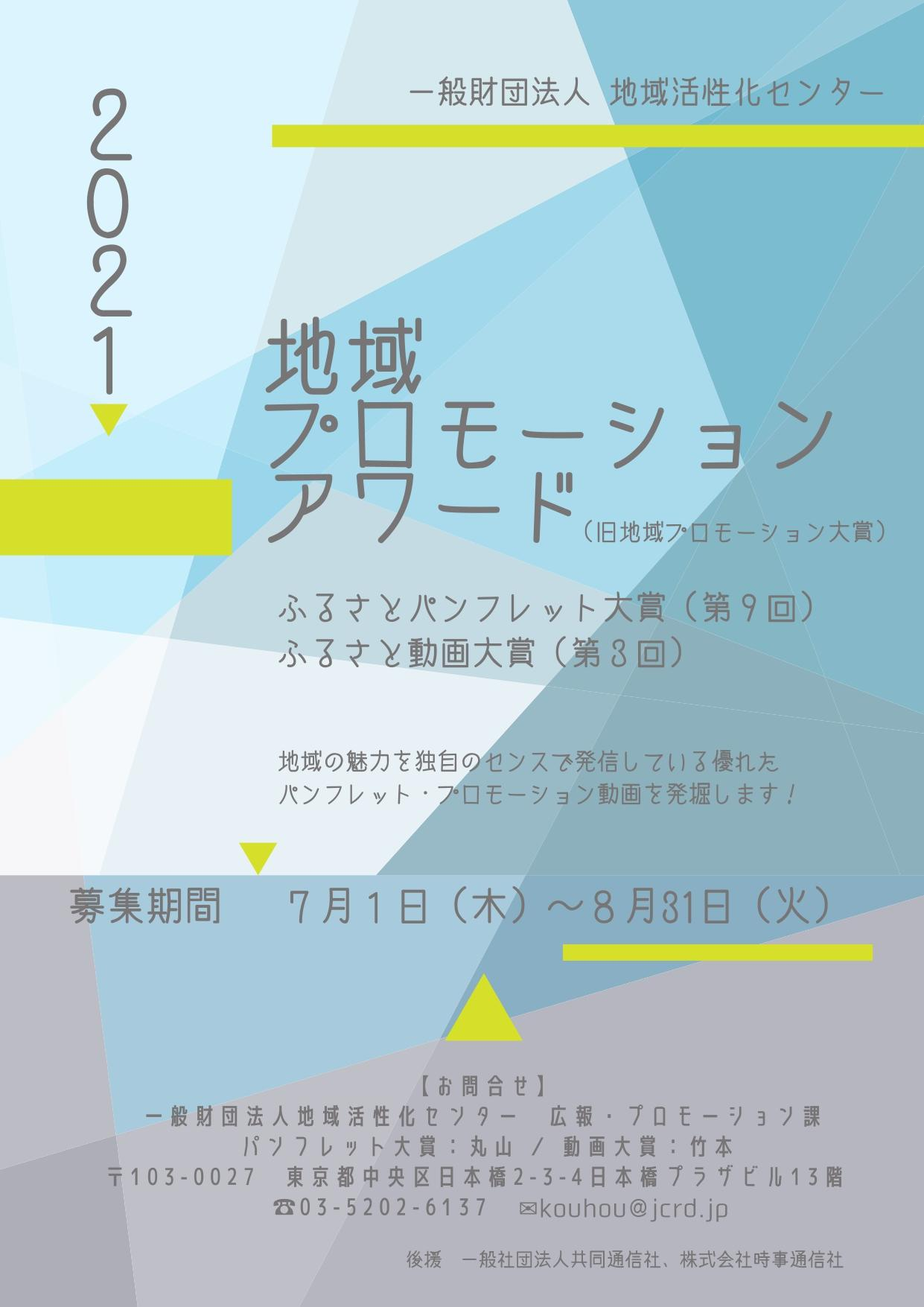 https://www.jcrd.jp/publications/3ab672986b59bcbb9e8a1c92e2621fd28ea7e999.jpg