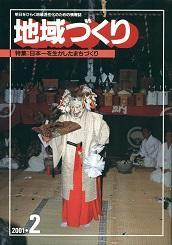 地域づくり」2001年2月号|地域...